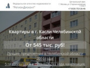 Квартиры в городе Касли, Челябинской области