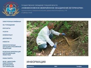Государственное учреждение Тульской области Новомосковское межрайонное объединение ветеринарии.