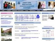 ГБОУ СПО Юргинский технологический колледж (ЮТК) :