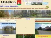 Сайт города Высоковск, Клинский район, бизнес, народ. фото, погода