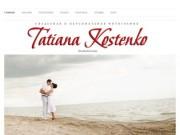Свадебный и персональный фотограф Татьяна Костенко в г. Макушино и Курганской области.