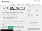 Заказать курсовую, дипломную работу в Южно-Сахалинске | Напишем дипломные проекты недорого