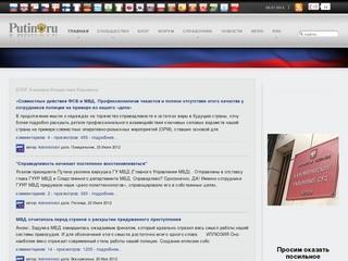 Putin .ru (Путин .ру) - Владимир Путин - премьер-министр РФ