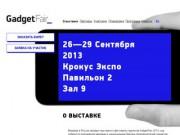 Мировые бренды гаджетов на web-ресурсе Gadgetfair.Ru. GPS/ГЛОНАСС навигатор и аксессуары для гаджетов, электронные книги и игровые приставки и много иного.