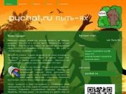 Чат-форум города Пыть-Ях (любая тематика, любой возраст, заходите, общайтесь, оставайтесь) Тюменская область, г. Пыть-Ях