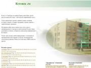 История города Котовска
