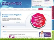 CONVEX | Нижний Тагил - сеть Convex.