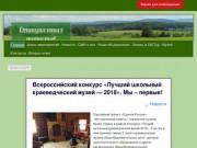 Станция юных туристов - г. Кольчугино Владимирской области