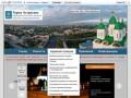 Официальный сайт органов местного самоуправления г. Астрахани