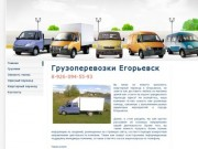 ГРУЗОПЕРЕВОЗКИ Егорьевск.Наша компания по грузоперевозкам рада вам предложить переезд в городе