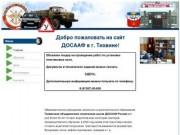 Тихвин ДОСААФ - Обучение водителей всех категорий