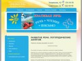 """Учебно–развивающий центр """"Красивая речь"""" - грамотное развитие детской речи в любой возрастной группе (г. Екатеринбург, ул. Советская, д. 52, 1 этаж, телефон: 8 (343) 365-49-49)"""