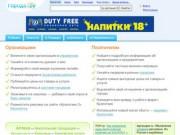 Кропоткин 2 —  вузы, школы, организации, недвижимость, турфирмы, компании, торговля