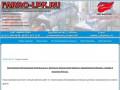 Техническое обслуживание котельных в Саратове и области