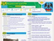 Видновский край и город Видное. Всё о Ленинском районе Подмосковья