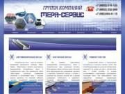 """Группа компаний OOO """"Мера-сервис"""" - автомобильные весы, железнодорожные весы (г. Ставрополь, ул. Серова, 2/2, офис 140, тел.: +7 (8652)219-120)"""