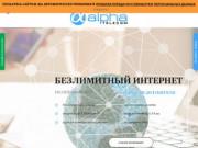 Подключить корпоративный интернет. Обращайтесь к нам! (Россия, Брянская область, Брянск)