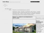 Arch-Shop - Интернет-магазин архитектурных решений (проекты многоквартирных домов)