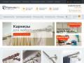 Интернет-магазин «Карнизы.ru» (Россия, Московская область, Москва)