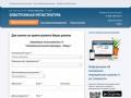Электронная регистратура Югры