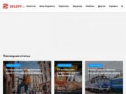 Sklepy.by - Польша для белорусов. Портал о туризме и шопинге в Польше. (Белоруссия, Минская область, Минск)