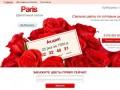 Заказ цветов с доставкой по Кургану. Низкие цены на доставку цветов - цветочный салон Paris в г. Курган (Россия, Курганская область, Курган)