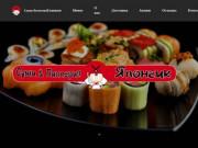 Кафе Япончик в Майкопе - Доставка роллов, суши, пиццы, WOK - Официальный сайт