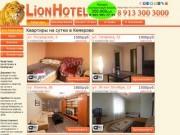 Квартиры на сутки в Кемерово | LionHotel