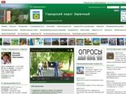 Официальный сайт администрации городского округа Заречный