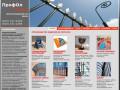 Компания ПрофОл профессионально занимается изготовлением изделий из металла и предлагает широкий ассортимент кованых и сварных металлоизделий. (Россия, Московская область, Москва)