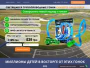 Интернет-магазин наборов Chariots Speed Pipes (Украина, Полтавская область, Полтава)
