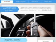 Ключи в Кудымкаре |
