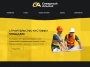 Строительные и транспортные услуги на Севере (г. Усинск)