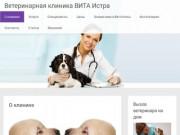 Ветеринарная клиника ВИТА Истра |