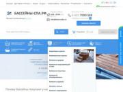 Продажа бассейнов и саун (Россия, Московская область, Москва)