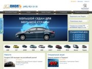 Peugeot (Пежо): официальный дилер Peugeot - автоцентр, сервис, техническое обслуживание Лионъ
