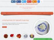 Цветы для любимых, близких, друзей, коллег и партнеров по бизнесу. (Россия, Московская область, Подольск)