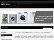 Подключение бытовой техники,посудомоечной и стиральной машины