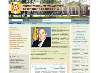 Gavrilovyamgor.ru