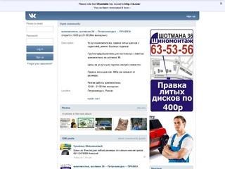 Шиномонтаж, шотмана 36 -- Петрозаводск -- ПРОКАТКА, ПРАВКА ЛИТЫХ И ШТАМПОВАННЫХ ДИСКОВ по 400р