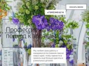 Оформление свадьбы живыми цветами. Закажите услугу на сайте elenova.ru! (Россия, Нижегородская область, Нижний Новгород)