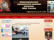 Официальный сайт - Новочеркасское суворовское военное училище МВД России (НСВУ МВД РФ)