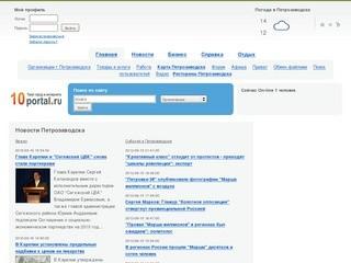 Петрозаводск.  Твой город в интернете