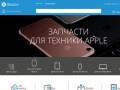 Дисплей на Apple дешево. Каталог на сайте. (Россия, Нижегородская область, Нижний Новгород)