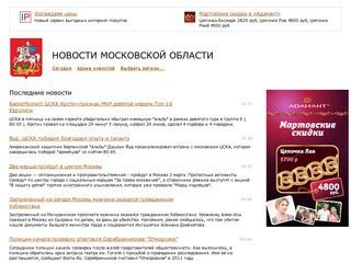 Все новости Московской области на 29ru.net