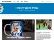 Новости, слухи и сплетни Инзы (Россия, Ульяновская область, Инза)