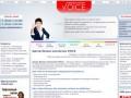 Контакт-центр Voice (Войс) г. Омск, Call-центр, маркетинговые исследования