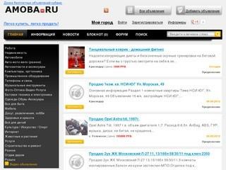 AMOBA.RU - Кубанская доска объявлений (г Армавир)