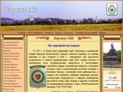 Официальный сайт Боровского историко-краеведческого музея