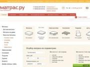 Интернет-магазин ортопедических матрасов и товаров для сна. (Россия, Свердловская область, Екатеринбург)